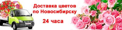 Доставка цветов по Новосибирску